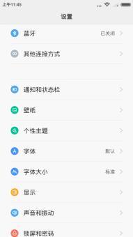 中国移动A1(M623C)刷机包 基于MIUI7稳定版 深度省电优化 性能提升 流畅顺滑 全新体验截图