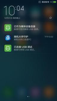 小米红米4A刷机包 MIUI8开发版6.11.18 全网首发 原汁原味 推荐使用截图