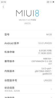 红米note移动版刷机包 MIUI8开发版6.11.21 XMIUI高级设置 主题破解 农历天气 省电流畅截图