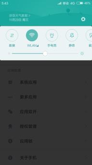红米Note3全网通高配版刷机包 MIUI开发版6.11.25 Xposed支持 DPI 杜比蝰蛇双音效 清爽稳定截图