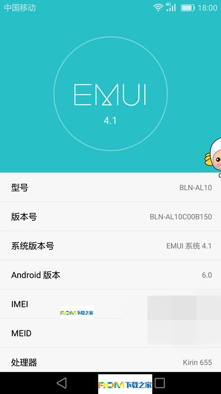华为荣耀畅玩6X全网通刷机包 基于官方B150 EMUI4.1 完整ROOT权限 高级设置 流畅实用截图