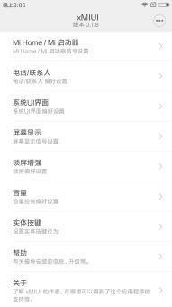 小米红米Note刷机包 联通版 MIUI8开发版6.12.4 完美ROOT 主题破解 列表动画 绿色守护 稳定省电截图