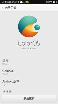OPPO R3(R7007)刷机包 官方ColorOS稳定版 程序冻结 ROOT权限 高级设置 极致流畅体验截图