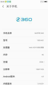 360N4s刷机包 基于官方091 完美ROOT 蝰蛇音效 IOS状态栏 适度精简 简约清爽 省电实用截图