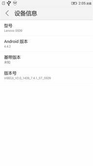 联想S939刷机包 基于官方 VIBEUI2.0 WIFI增强 框架优化 超大内存 流畅稳定 省电版截图