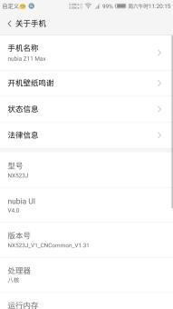 努比亚Z11 Max刷机包 基于官方V1.31 完整ROOT权限 多功能高级设置 状态栏切换 下拉农历 完美使用截图