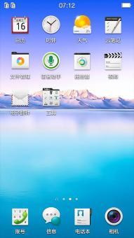 OPPO U3(6607)刷机包 官方Color OS 2.0.1 完美ROOT 适度精简 流畅省电 功能完整 原汁原味截图