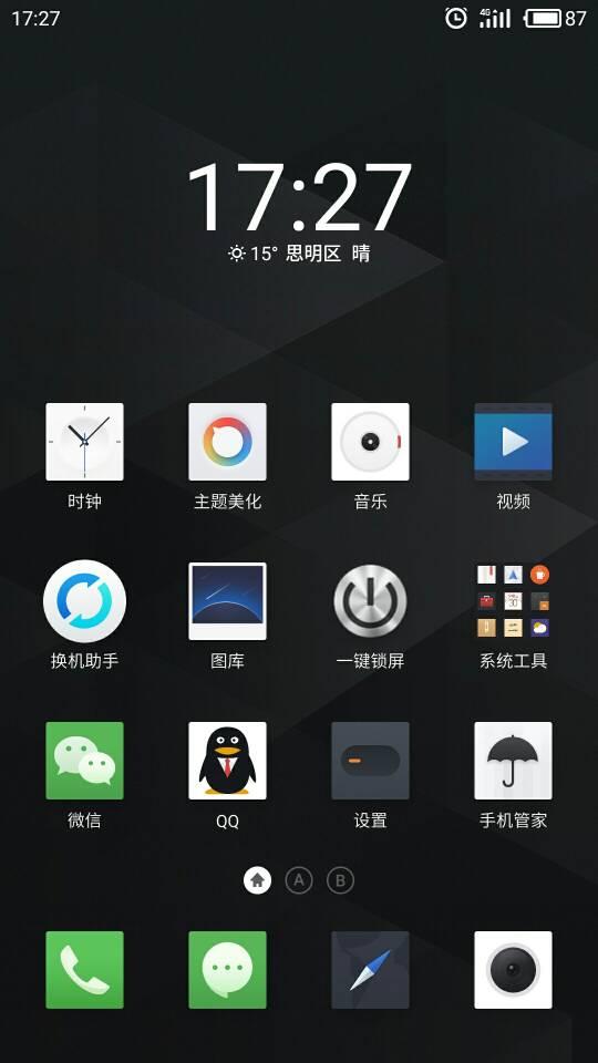 魅族魅蓝5刷机包 Flyme 5.2.10.3Y Flyme6首版系统来袭 全网首发截图