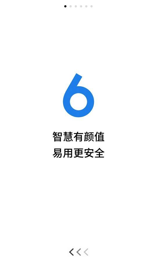 魅族魅蓝E刷机包 Flyme 6.0.0.0Y公开稳定版 Flyme6全方位的安全防护截图