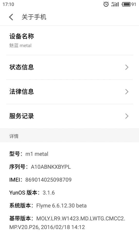 魅族魅蓝Metal刷机包 Flyme 6.6.12.30 beta公开体验版 首版Flyme6官方固件 有颜有内涵截图