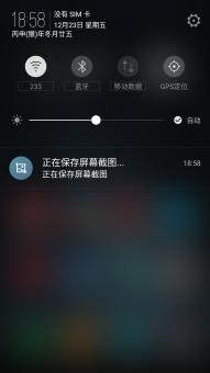 努比亚Z9精英版刷机包 基于官方V4.23 完美ROOT 高级设置 状态栏切换 屏幕助手 精简优化截图