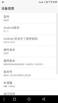 中国移动M631刷机包 基于官方 完美ROOT 美化UI WIFI增强 超大内存 稳定省电截图