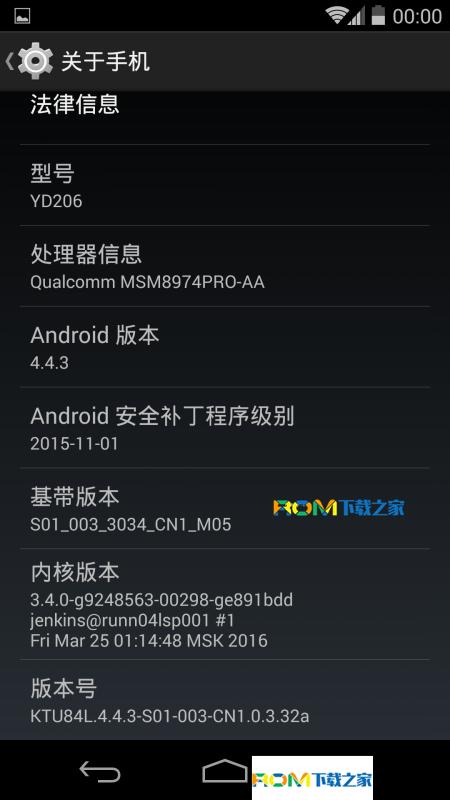 YotaPhone 2(YD206)刷机包 国行固件 杜比音效 轻度精简 稳定流畅 完美使用截图