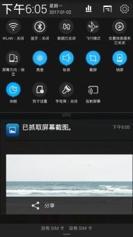 中国移动M623C刷机包 基于官方 完美ROOT 适度精简 性能提升 干净简洁 清爽省电截图