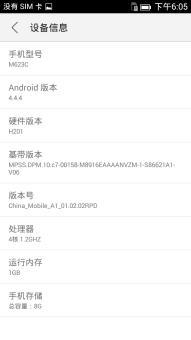 中国移动M623C刷机包 UI增强 杜比音效 稳定流畅 极力推荐 官改精品 省电实用截图
