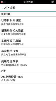 中兴V5 Max(N958St)刷机包 基于官方V1.35 完美ROOT 杜比音效 高级设置 细节调整 稳定省电截图