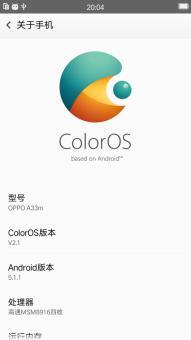 OPPO A33m 刷机包 基于官方ColorOS2.0.1 适度精简 功能完整 省电优化 原汁原味截图