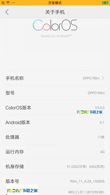 OPPO R9 全网通版刷机包 基于官方底包 细节调整 完美兼容 稳定运行 原汁原味截图