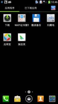 酷派8730刷机包 基于官方 美化UI框架 下拉农历 网速开关 完美兼容 稳定运行截图