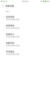 小米红米2刷机包 联通+电信版 MIUI8.2稳定版 省电优化 推荐更新截图