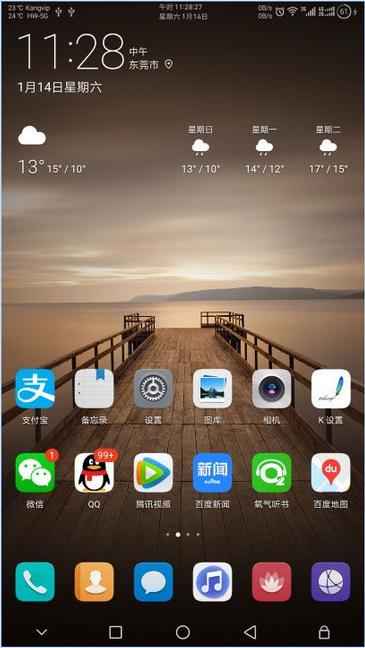 华为Mate9刷机包 基于官方EMUI5.0 Android7.0 适度精简 内嵌代码 人性化 风格完美 稳定流畅 全网首发截图