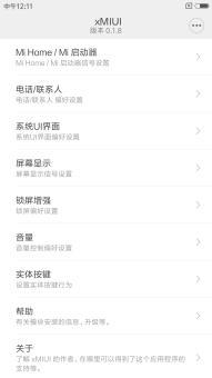 红米Note 4G双卡版刷机包 MIUI8开发版7.3.9 主题破解 屏幕录制 简洁风格 专属设置 顺滑省电 流畅体验截图