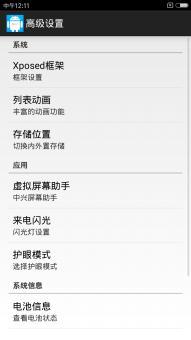 红米Note(移动版)刷机包 MIUI8开发版7.3.9 XMIUI高级设置 三指下滑截屏 大内存 优化美化 流畅省电截图