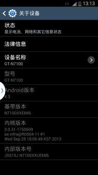 三星N7100刷机包 基于官方官方最新rom 全新风格 网速显示 时间锁屏 稳定省电 美观大气截图
