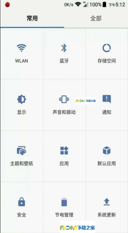 中兴 Axon Mini 刷机包 基于官方最新固件 网络优化 细节调整 完美兼容 安全流畅截图