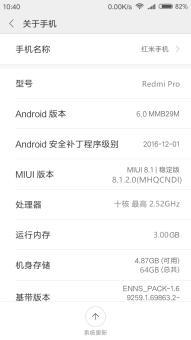 小米红米Pro刷机包 MIUI8.1.2稳定版 破解主题 完整ROOT 桌面布局 完美音质 高级设置 流畅稳定截图