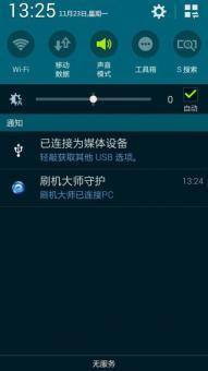 三星Galaxy Note 4(N9100)刷机包 基于官方 完美ROOT 美化界面 深度精简 省电安全 人性化截图