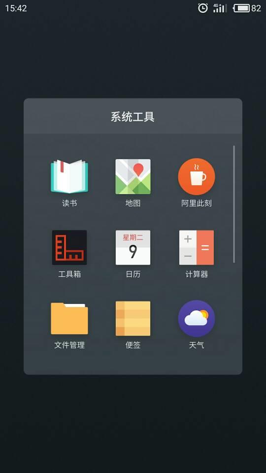 一加3T刷机包 Flyme 6.7.5.8R beta来袭 OnePlus3T A3010首款Flyme刷机包 全网首发截图
