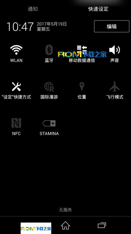 索尼Xperia Z2(D6503)刷机包 基于台版17.1.1.A.0.402固件制作 极度精简、最小体积、使用清爽截图