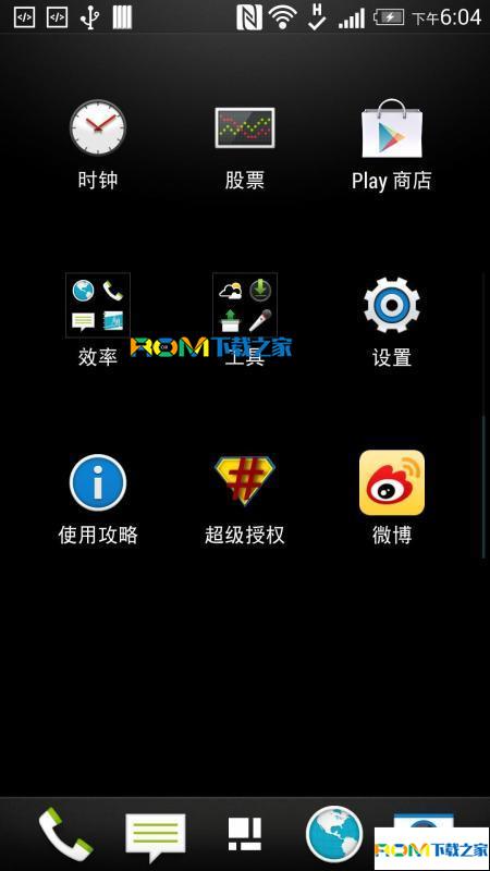 HTC Butterfly S(901S)刷机包 官方最新3.06.708.3 完美ROOT 来电归属地 大量精简 流畅顺滑 原汁原味截图