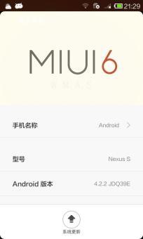 Google Nexus S 刷机包 MIUI官方倒桩适配 适度精简 简洁清爽 超大内存 流畅省电截图