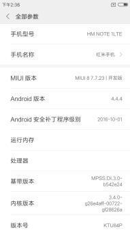 小米红米Note刷机包 4G单卡版 MIUI开发版7.7.31 MIUI9风格 高端大气上档次 抢先体验截图