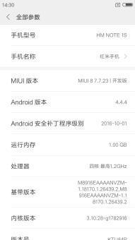 小米红米Note刷机包 4G双卡版 MIUI8开发版7.7.31 全新MIUI9风格 全局美化 抢先体验 流畅顺滑截图