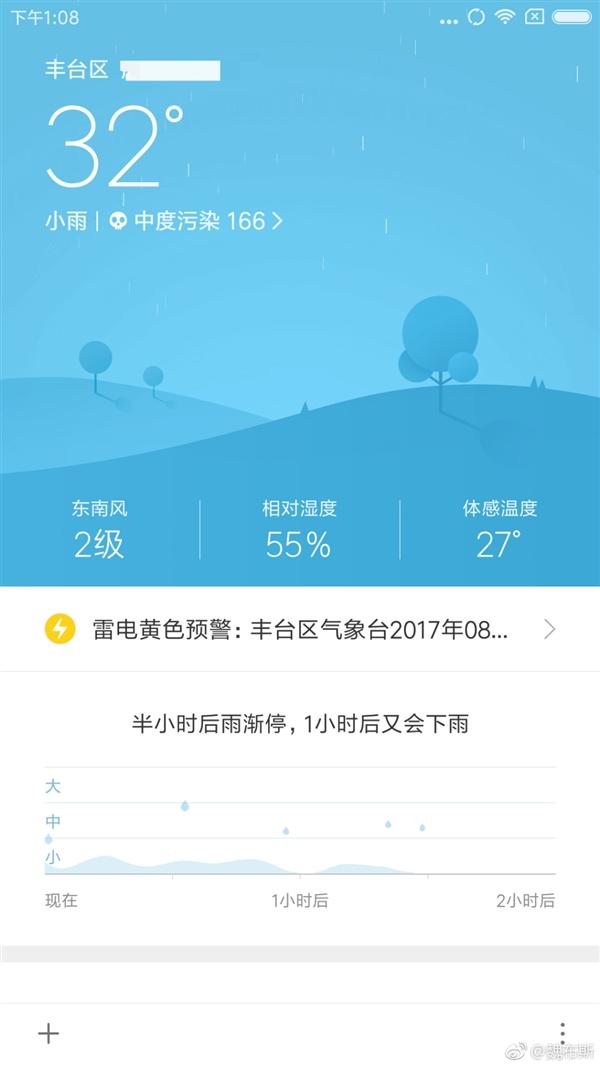 小米3刷机包 MIUI9_7.9.10开发版_Android-6.0 体验快如闪电截图