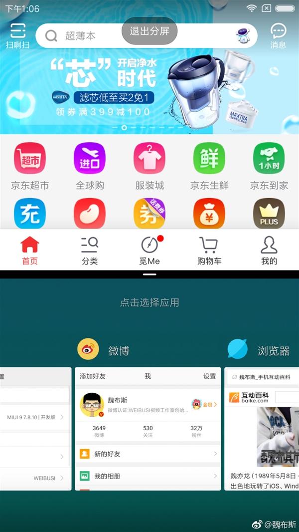 小米红米Note5A刷机包 标准版 MIUI9_7.9.10开发版_Android-7.1 瞬间鲜活你的界面截图