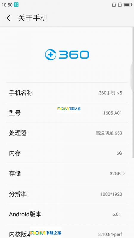 360 N5S 刷机包 全网通 基于官方083 完美ROOT 精简优化 省电实用 稳定流畅 全网首发截图