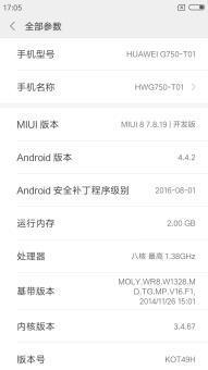 华为荣耀3X畅玩版刷机包 MIUI9风格 主题破解 Xposed 高级设置 超大内存 稳定省电截图