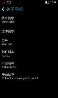 诺基亚XL刷机包 移动4G版 基于官方1.2.5 完美ROOT 极简低耗 全局优化 流畅稳定截图
