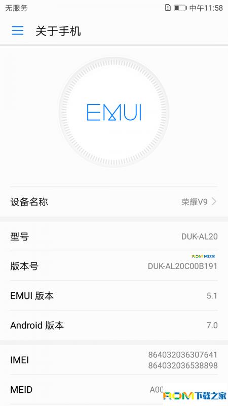 华为荣耀V9刷机包 全网通版 基于官方B191 EMUI5.1 桌面5*5布局 完整风格 流畅使用截图