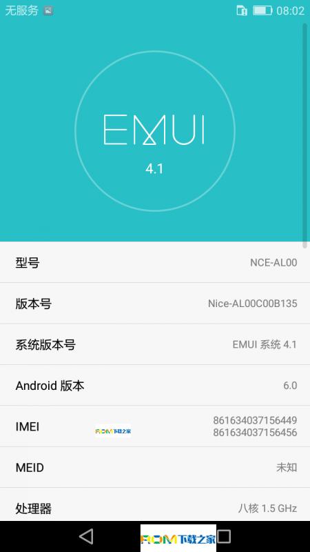 华为畅享6刷机包 最新EMUI4.1 Android6.0 官方精简 多项优化 丝质顺滑 稳定流畅省电截图