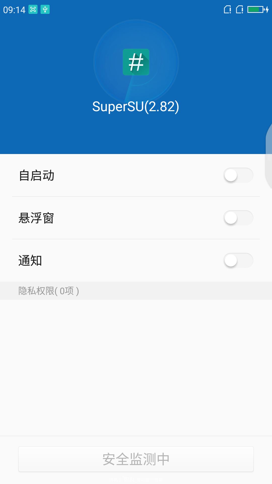 360手机N4S刷机包 骁龙版 用工程线进高通刷机6.0.062.P0.170630.QK1505 全网首发 稳定流畅截图