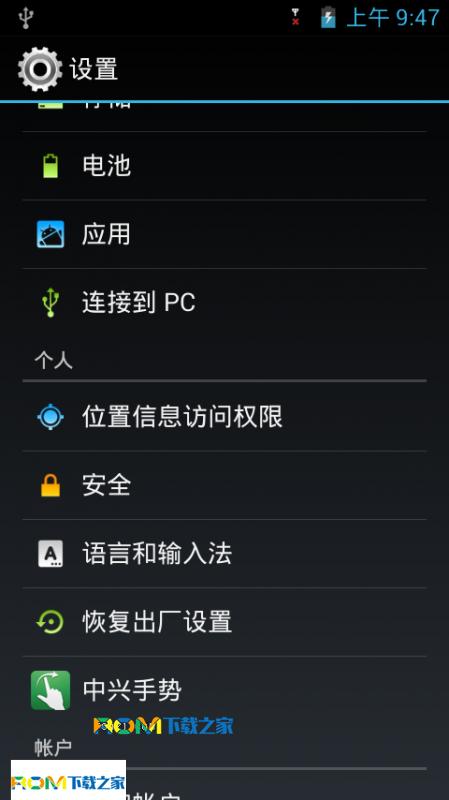 中兴N909D刷机包 基于官方 完美ROOT 优化美化 安全流畅 稳定运行截图