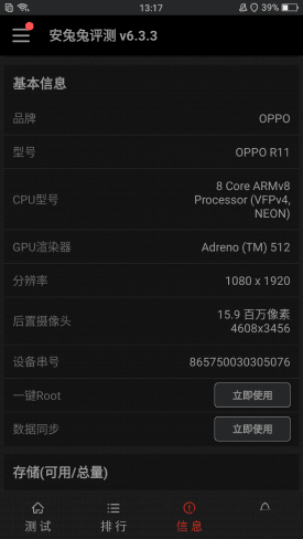 OPPO 1100 刷机包 1100_11_A150514 线刷包 推荐输入截图