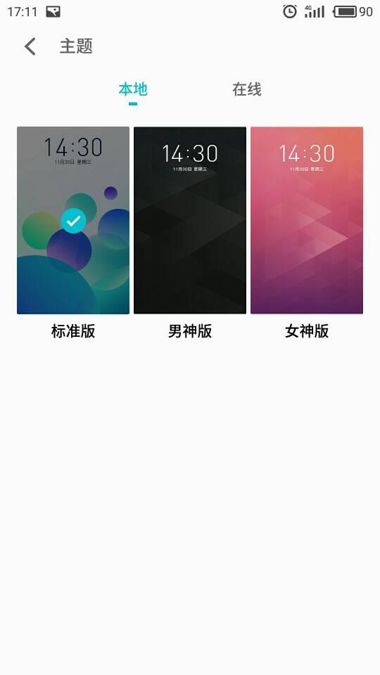 魅族魅蓝Note5刷机包 电信版 Flyme 6.3.0.0Q 新春稳定版更新 快捷应用免安装使用截图