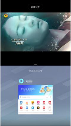 小米Note3刷机包 MIUI9稳定版V9.2.2.0.NCHCNEK 永远为发烧而生截图