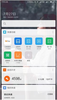 小米红米Note4刷机包 MIUI9稳定版V9.2.1.0.MBFCNEK 全新动态图标 瞬间鲜活你的界面截图